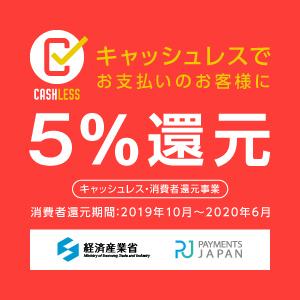 たじみ電力のキャッシュレスでお支払いのお客様に5%還元キャンペーン