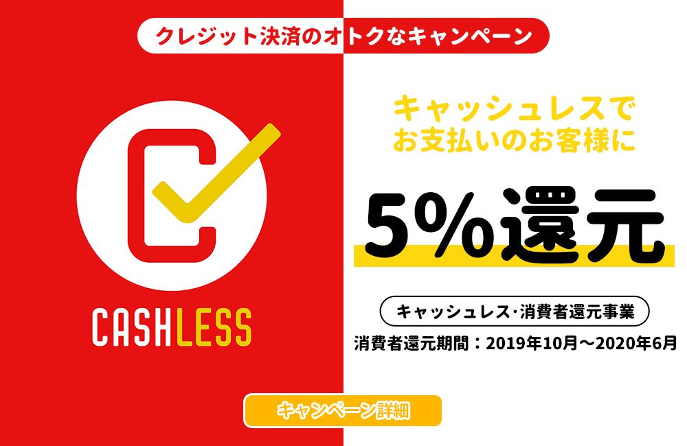 たじみ電力キャッシュレス決済5%還元キャンペーン