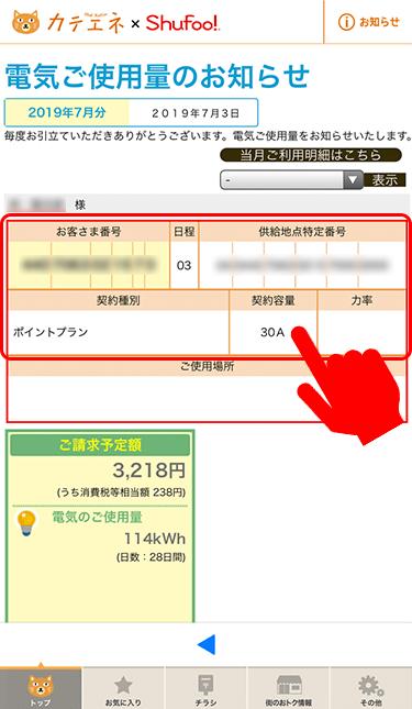 たじみ電力カテエネSTEP4