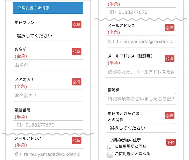 簡単申し込み検針票記載情報