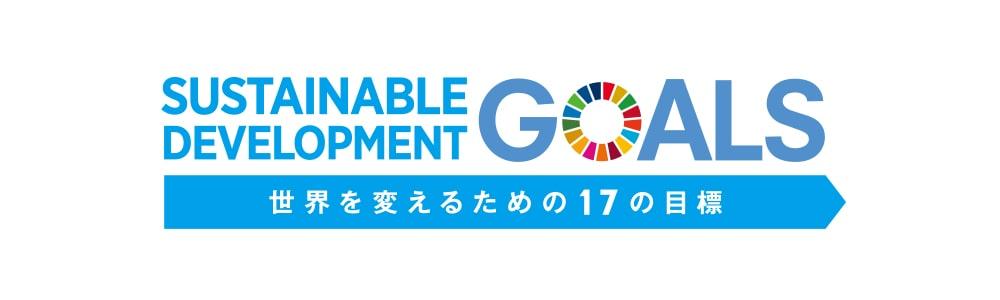 たじみ電力SDGs